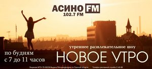 """Новое утро"" на Асино FM!"