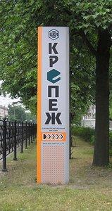Стеллы и пилоны в Красноярске