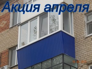 Акция АПРЕЛЯ!!!