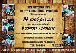 Территория игр от Татьяны Виноградовой!