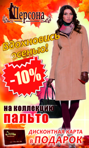 -10% на пальто!!!