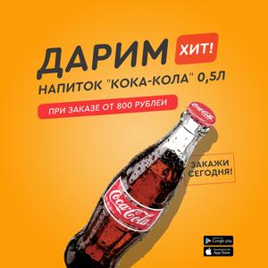 Coca-Cola в подарок!