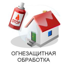 Огнезащитная обработка. Полный комплекс услуг по огнезащитной обработке различных материалов в Орске.