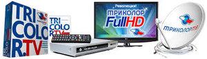 Триколор ТВ - самое известное и распространенное спутниковое ТВ в г. Орске