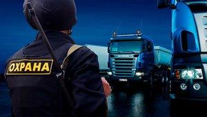 Охрана объектов транспорта