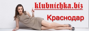 Открытие нового магазина по адресу: Краснодар, ул. Байбакова, 4 (тел. +7 953 07 000 73)