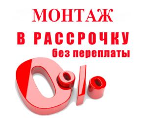 Монтаж кровли и фасада В РАССРОЧКУ: без процентов, без переплат, на 3 месяца.