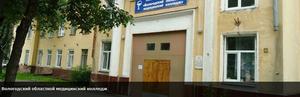 15 января 2017 г. Вологодский областной медицинский колледж приглашает всех желающих на «День открытых дверей» по вопросам поступления в образовательное учреждение.