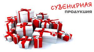 Заказать сувенирную продукцию в Оренбурге недорого