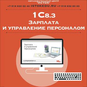 Курсы. Обучение. Программа «1C:Зарплата и управление персоналом».