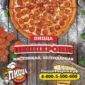 "Легендарная пицца ""Пепперони"""