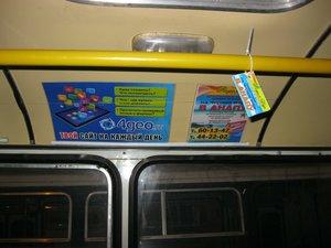 До 30 сентября реклама в 20 автобусах - в подарок!