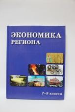 Экономика региона: учебное пособие для учащихся 7-9 классов. Под общей редакцией О. Л. Гузаковой.