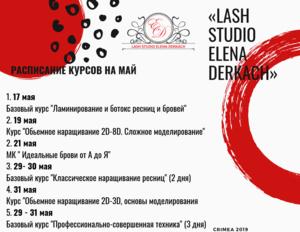 Расписание курсов lash - индустрии на май от «LASH STUDIO ELENA DERKACH» уже на страничке! Успей записаться!