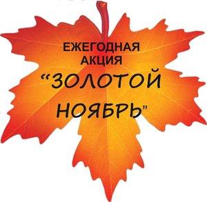 Золотой ноябрь! Недорогие выездные экскурсии из Череповца в ноябре 2019 от