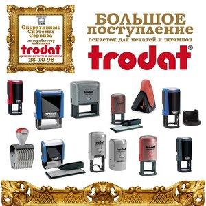 В компании «Оперативные Системы Сервиса» новое поступление оснасток для печатей и штампов фирмы Trodat, дистрибьютерами которой мы недавно стали