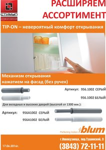 BLUM TIP-ON белый