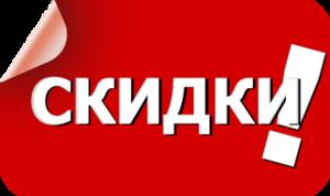 Установлены СНИЖЕННЫЕ ЦЕНЫ на размещение рекламы в ТРЦ и маршрутных такси Новокузнецка!