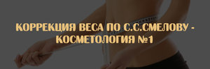 Коррекция веса по С. С. Смелову - Косметология №1
