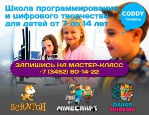 Школа программирования и курсы дизайна для детей в Тюмени - CODDY