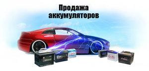 Продажа аккумуляторов в Череповце
