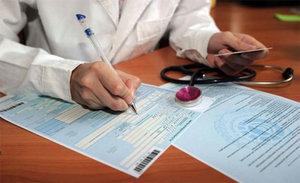 Профосмотр и справки медицинской комиссии