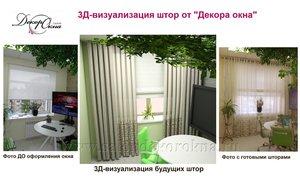 """3Д-визуализация штор от компании """"Декор окна"""""""