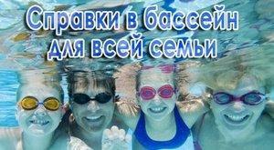 Справки в бассейн для всей семьи!