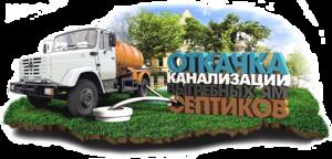 Прочистка канализации в Оренбурге