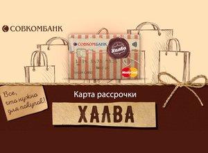 Совершайте покупки картой рассрочки ХАЛВА от СОВКОМБАНКА!