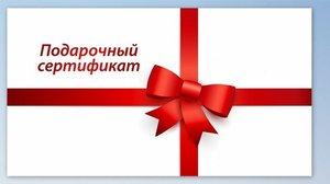 """Подарочный сертификат на услуги гостиницы Сургута """"Метелица"""""""