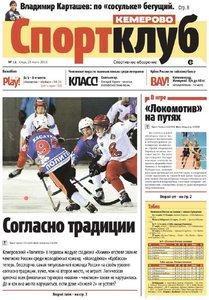 Газета Кемерово представляет анонс свежего выпуска «Спортклуб-Кемерово» от 25 марта 2015 года!