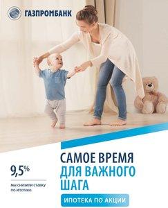 Газпромбанк снизил процентные ставки по ипотеке до 9, 5% годовых!