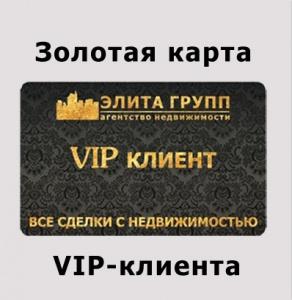 программа VIP клиент