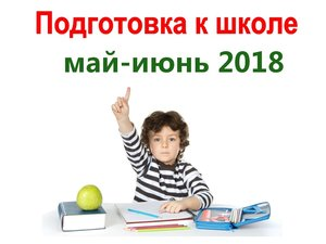 ЭКСПРЕСС-ПОДГОТОВКА К ШКОЛЕ В МАЕ-ИЮНЕ 2018 - ПРИГЛАШАЕМ БУДУЩИХ ПЕРВОКЛАССНИКОВ!