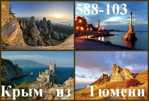 Открыто бронирование туров в Крым на лето 2016 с вылетом из Тюмени!