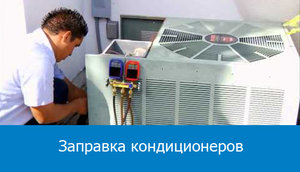 Заправить кондиционер в Вологде