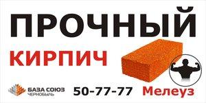 Кирпич Мелеуз - долговечный, морозостойкий, прочный, экологичный!