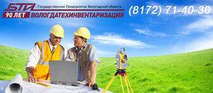 Кадастровый инженер в Вологде