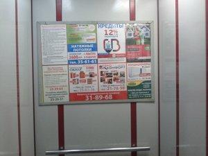 Размещение рекламы в лифтах жилых домов