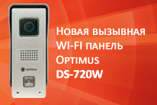 Новинка! Optimus DS-720W - беспроводной Wi-Fi домофон