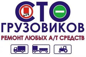 Осуществляем ремонт грузовых автомобилей