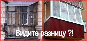 Ваш балкон заслуживает лучшего?! Мы Вам в этом поможем! Отличные балконы по отличным ценам только у нас !!!
