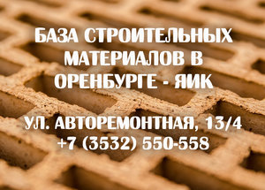 База строительных материалов в Оренбурге - ЯИК