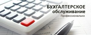 Бухгалтерские услуги в Орске и Новотроицке