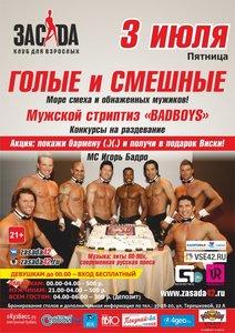 """Ночной клуб Кемерово """"Засада"""": сегодня уже пятница!"""