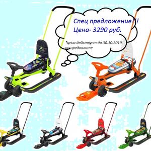 Снегокат «Тимка спорт 6» (ТС6) только до 30. 10. 19- 🎉 ВСЕГО 3290 Р🎉 Уникальная модель снегоката с механизмом выдвижных шасси!