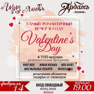 День Всех Влюбленных в ресторане «АрбатЪ»!!!