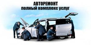 Услуги автотехцентра