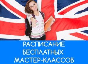 Бесплатные уроки иностранного языка в Вологде